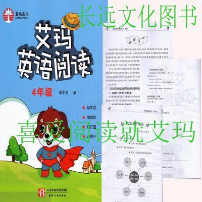 2020春艾玛文化艾玛英语阅读4年级外研版YW