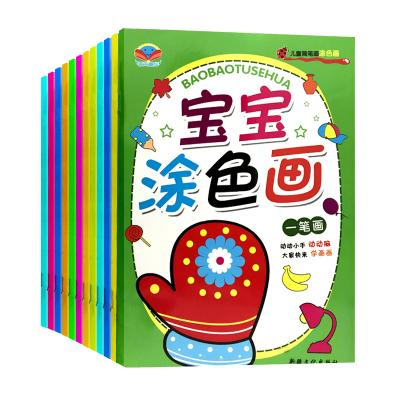 全套12本【送18色畫筆】幼兒童涂色書繪畫書入門2-3-4-5-6歲寶寶涂鴉填色本圖畫冊畫畫本