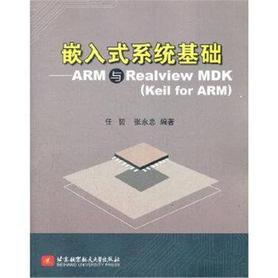 正版书籍 嵌入式系统基础--ARM与Realview MDK(Keil for ARM) 978751240692