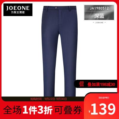 【專柜款】九牧王西褲男裝夏中青年商務休閑含桑蠶絲羊毛西褲