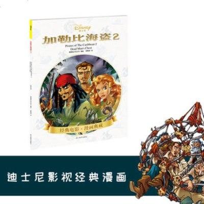 【新華書店旗艦店  】加勒比海盜2 美國迪士尼公司 聚魂棺同名漫畫 經典電影漫畫典藏 海盜的冒之旅 經典影視動漫歐