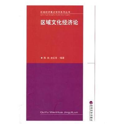 区域文化经济论陈凯史红亮作9787514142839经济科学出版社