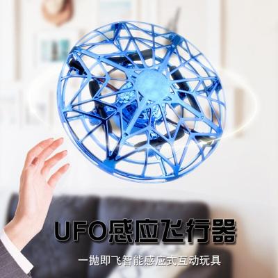 【苏宁好货】儿童 男孩 7-14岁生日男生送儿童小朋友小孩子创意礼品小学生手势感应飞碟UFO 蓝