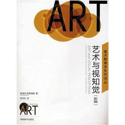 美術教育學系列譯叢 藝術與視知覺(美)阿恩海姆(Arnheim,R.);孟沛欣9787535