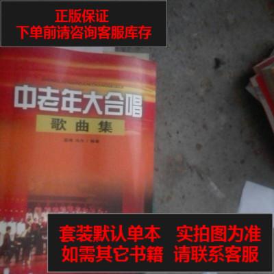 【二手8成新】【二手旧书9成新】老年大合唱歌曲集李玉龙签名9787505955301