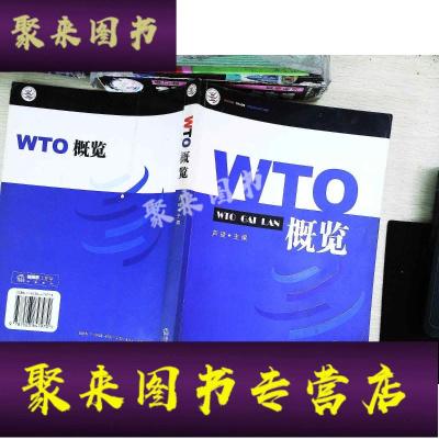 《正版九成新》WTO概覽