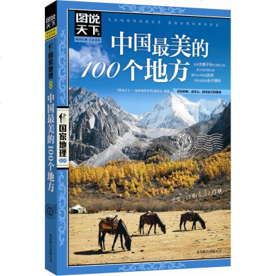 0808正版 圖說天下 國家地理系列:中國的100個地方 彩圖 版 旅游書籍自助游攻略旅行指南 中國麗