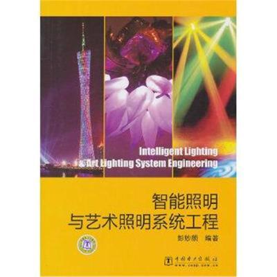 智能照明與藝術照明系統工程 9787512304000