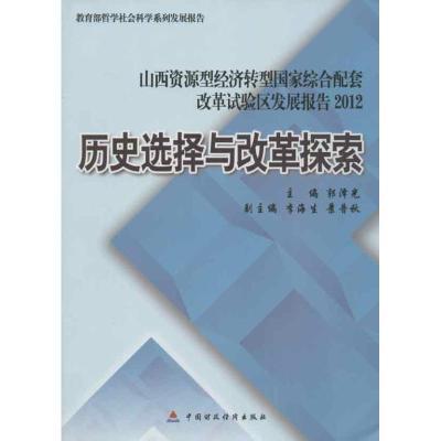 2012山西资源型经济转型国家综合配套改革实验区发展报告:历史选择与改革探索