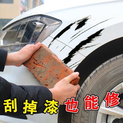汽車補漆筆車漆去痕修復神器珍珠白漆面刮花劃痕修補膏用品黑科技 金色套裝【4S專用】留言車型顏色+送備用筆