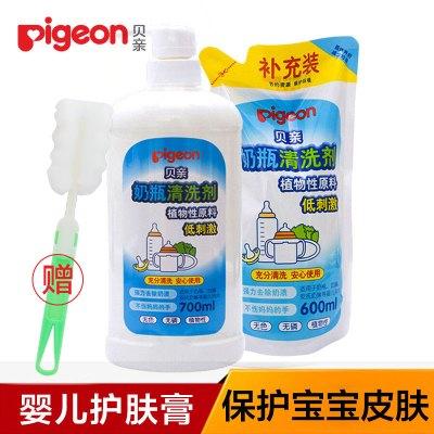 貝親奶瓶清洗劑 奶瓶果蔬清潔劑700ml+600ml補充優惠裝嬰兒奶瓶清洗液洗滌劑