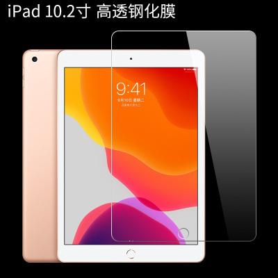 堅酷 2019新款iPad10.2英寸鋼化玻璃膜全屏覆蓋蘋果愛派第七代平板電腦A2197/A2199高清防爆保護透明前貼
