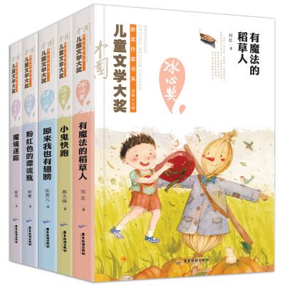 冰心獎獲獎作家作品書系列全套5冊三四五六年年級課外書必讀書書排行榜9-12-15歲兒童文學小學生