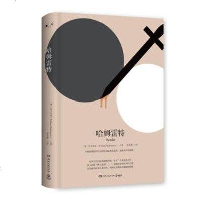 正版现货 哈姆雷特 莎士比亚 著 2018年精装版 莎士比亚四大悲剧之一 戏剧文学中的不朽作品 世界名著名作名译教育