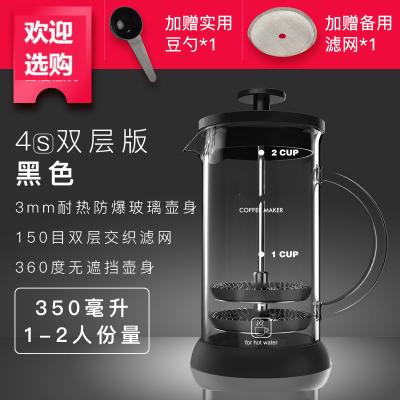 咖啡壺古達 玻璃法壓壺/家用不銹鋼法式濾壓壺 耐熱沖茶器 4S雙層黑色350ml【買1送3】