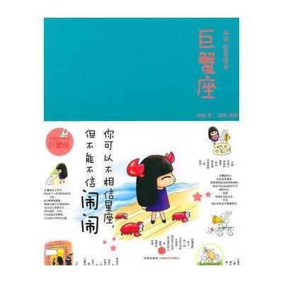 正版书籍 闹闹的星座书:巨蟹座(珍藏签名本) 9787508620497 中信出版社