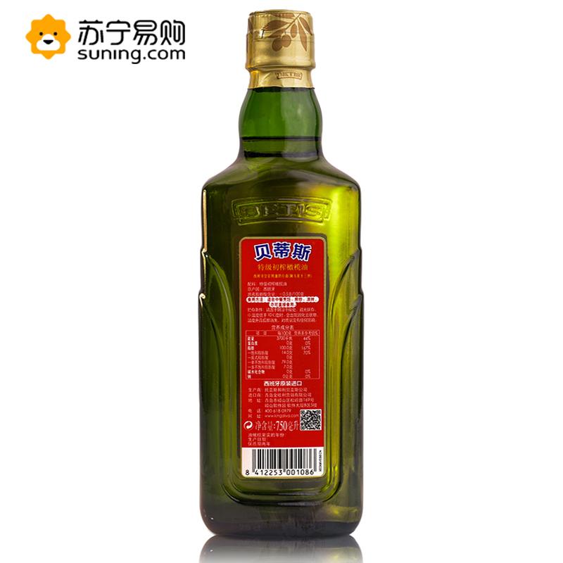 贝蒂斯(BETIS)特级初榨橄榄油 750ml/瓶 食用油 西班牙原装进口 CQZY