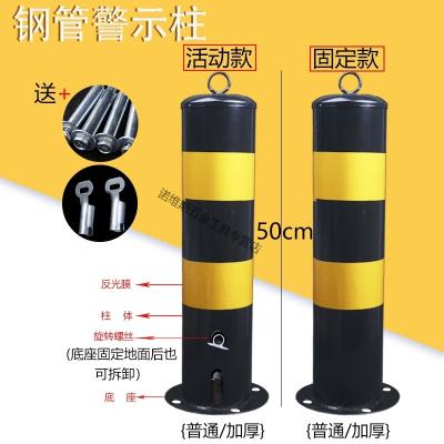 50CM钢管柱路桩铁立柱固定停车桩道路隔离桩柱防撞柱地桩道口立柱 50活动柱不锈钢预埋式