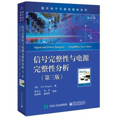 信號完整性與電源完整性分析(第3版) (美)EricBogatin(埃里克?伯格丁) 著 李玉山  等 譯 大中專