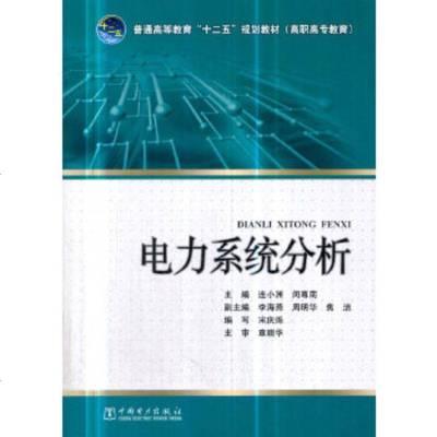電力系統分析9787512312821中國電力