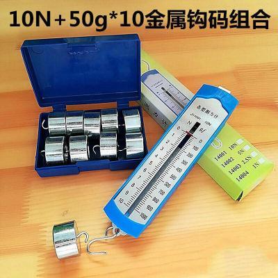 條形盒測力計 彈簧測力計測力器條形測力計5N10N條形盒金屬鉤碼勾碼50g*10