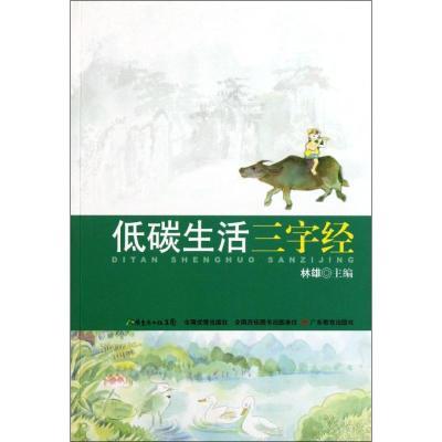 低碳生活三字經 環保 林雄 新華正版