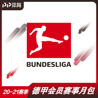 PP體育20-21賽季德甲會員月包-全端暢享20-21賽季德甲聯賽精彩賽事