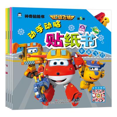 超級飛俠神奇貼紙書全4冊 動手動腦貼紙書3-6歲小班中班大班男孩3D互動圖畫兒童漫畫故事書幼兒園繪本