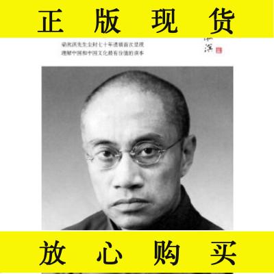 正版 中國文化的命運 梁漱溟 中信出版社 9787508623795