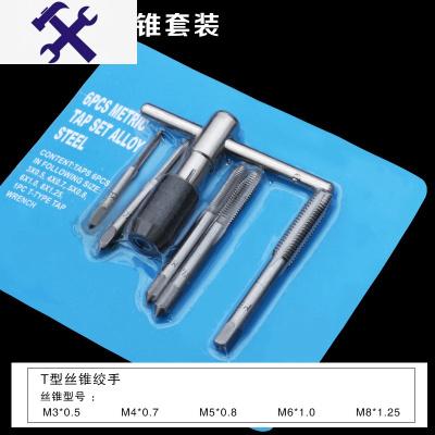 。絞手架扳手手用絞絲螺絲手動攻牙機絲錐板牙螺紋功牙工具公絲器工具組合套裝 8件套絲錐套裝(貨號8708) 敬平