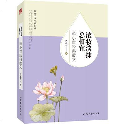 1005浓妆淡抹总相宜:范小青经典散文