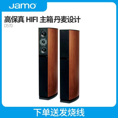JAMO/尊寶 D570影院電視客廳落地前置主音箱家用HIFI音響 家庭影院主音箱 高保真家用客廳音響