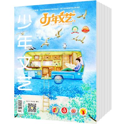 苏少少年文艺杂志全年杂志订阅一年12期