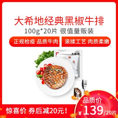 大希地 開心如意黑椒牛排100g*20片裝 原肉切割調理 非拼接 牛肉 含醬包 新老包裝混發 團購