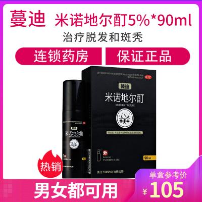 2盒/低至100元】蔓迪 米諾地爾酊5%*90ml 治療男性脫發斑禿防掉發