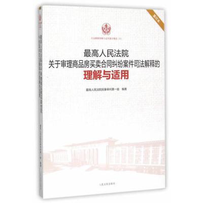 最高人民法院關于審理商品房買賣合同糾紛案件司法解釋的理解與適用(5)