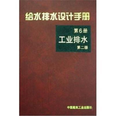 【正版】給水排水設計手冊(第6冊)9787112041497北京市市政工程設計研究總院