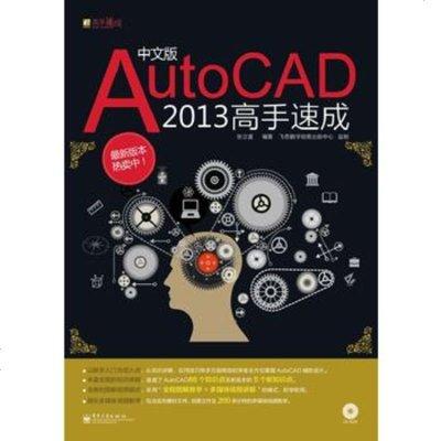 中文版AutoCAD2013高手速(含CD光盤1張)9787121194702博