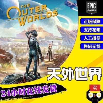 PC中文正版Epic平臺 天外世界 外部世界 The Outer Worlds