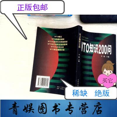 【正版九成新】WTO知識200問