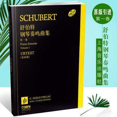 正版舒伯特鋼琴奏鳴曲集 第一卷 原始版 上海音樂出版社 鋼琴初級演奏奏鳴曲集 鋼琴基礎練習曲音樂教程教材書籍