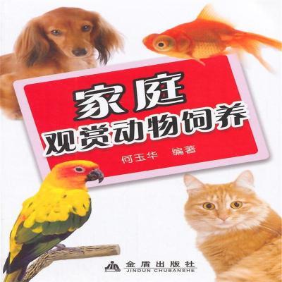 家庭觀賞動物飼養 何玉華著 9787508294209 金盾出版社