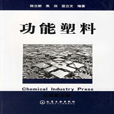 功能塑料化学工业出版社陈立新,焦剑,蓝立文 编著