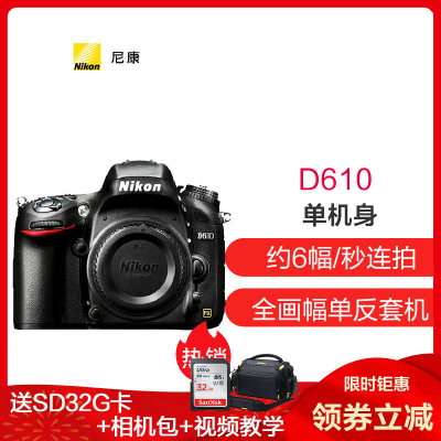 nikon/尼康 D610單機身 不含鏡頭 全畫幅單反相機 2426萬有效像素