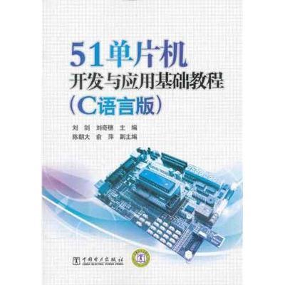 51單片機開發與應用基礎教程(C語言版)劉劍9787512322462