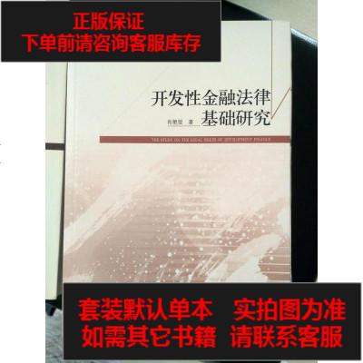 【二手8成新】国产业金融研究创新系列丛书:国文化产业金融论 9787509626108