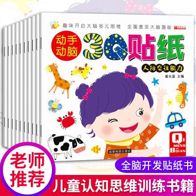 全10冊兒童趣味貼紙書2-3-4-5-6歲寶寶益智貼貼畫益智早教幼兒全腦智力開發左右腦潛能激發小手工游戲3Q貼紙