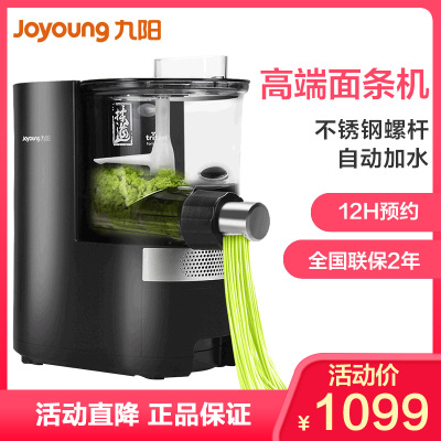 九陽(Joyoung) 面條機 家用全自動智能自動加水多功能壓面機和面積電動餃子皮機官方旗艦店正品M6-L20