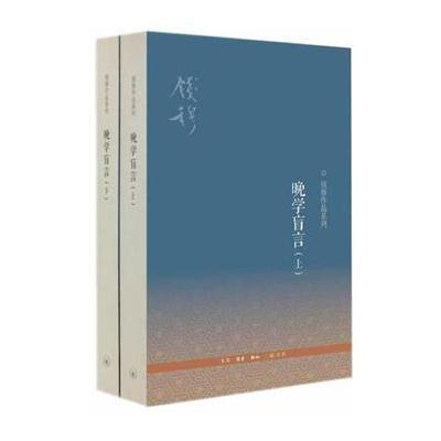 J 晚学盲言(全两册,第二版)