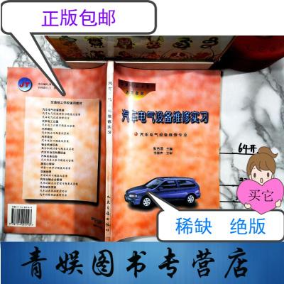 【正版九成新】汽车电气设备维修实习 汽车电气设备维修专业用 交通技工学校通用教材